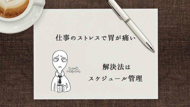 仕事のストレスで胃が痛い人へ。整理すれば大抵直ります【解決方法】