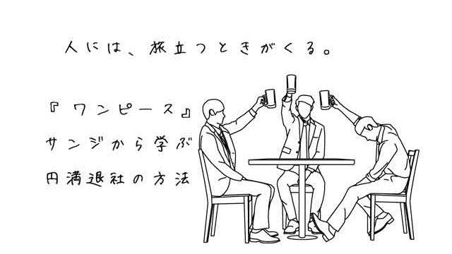 【円満退社は無理?】漫画『ワンピース』のサンジに学ぶ、綺麗な辞め方