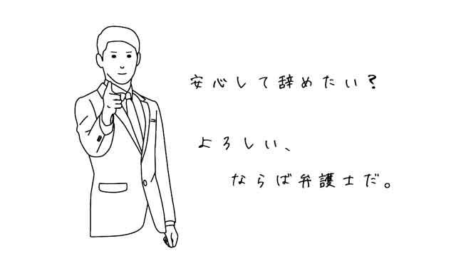 弁護士の退職代行サービスおすすめ4選!【他の業者との違いも解説】