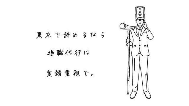 【実績重視】東京でおすすめの退職代行5選!確実に辞めるための選び方