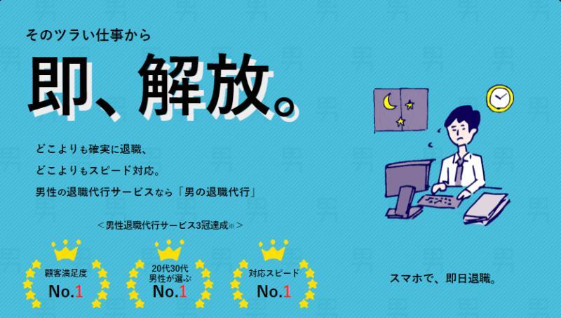 【労働組合型】男の退職代行