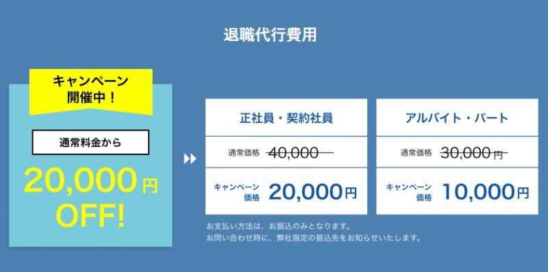 料金は業界最安水準の20,000円