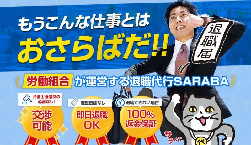 【労働組合型】退職代行SARABA(サラバ)